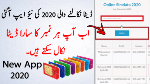 How to Get Sim Number History & Details 2020